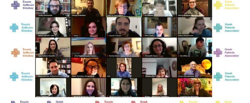 Διαδικτυακή συνάντηση των μελών της Ένωσης Ασθενών Ελλάδας